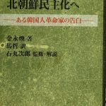 『韓国民主化から北朝鮮民主化へ』 韓国の80年代~90年代、主体思想派全盛期の大学